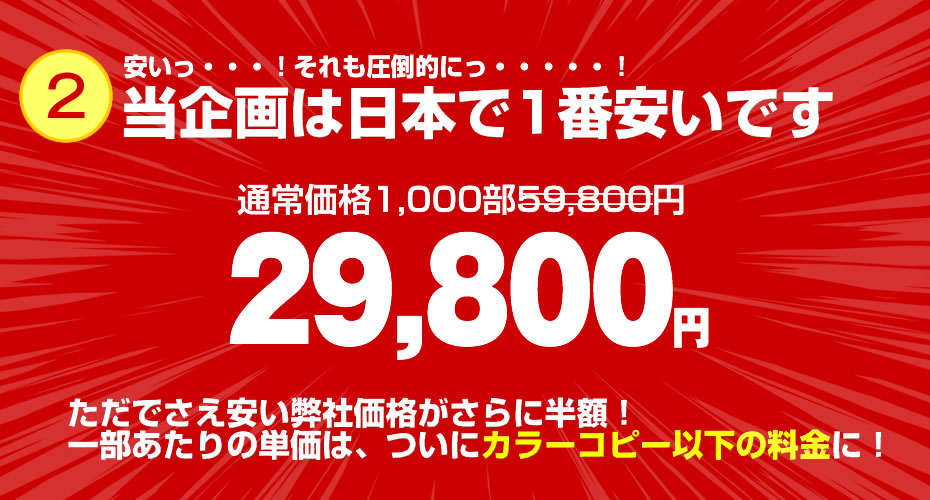 A4三つ折りパンフレット7周年記念商品案内2